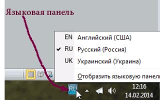 Как переключить язык на ноутбуке