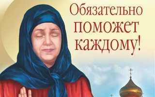 Как просить помощи у матроны московской