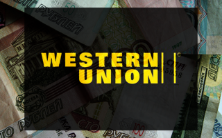 Как получить деньги western union