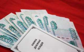 Как получить завещанный вклад
