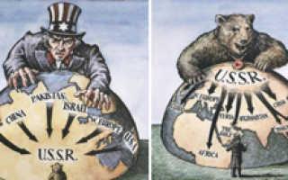 Каковы итоги «холодной войны»