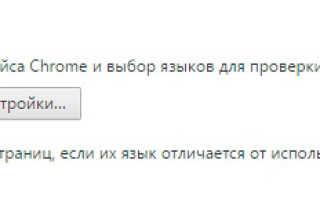 Как перевести страницу на русский язык