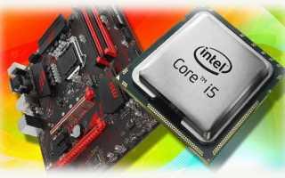 Как узнать, какой процессор подойдет