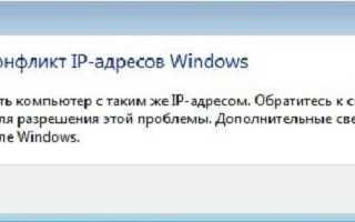 Как исправить конфликт ip адреса с другой системой в сети