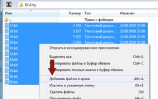Как разделить архив на несколько частей